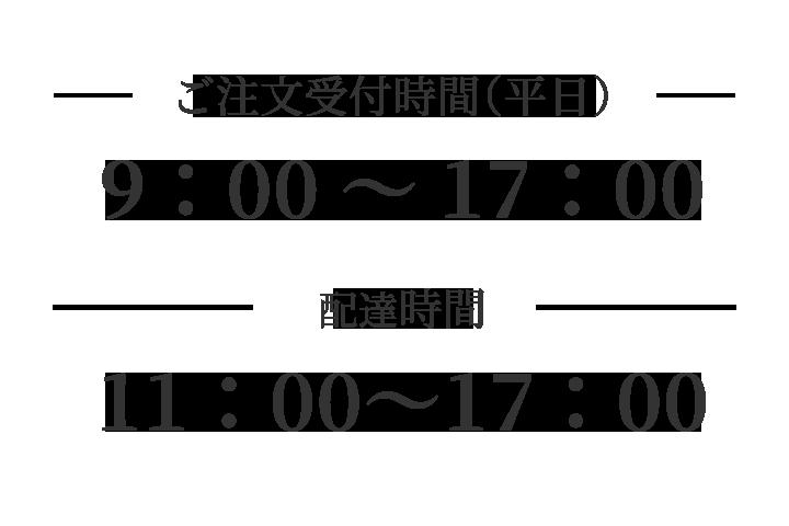 ご注文受付時間 9:00~17:00/配達は11:00〜17:00