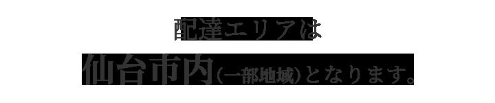 配達エリアは仙台市内(一部地域)となります。